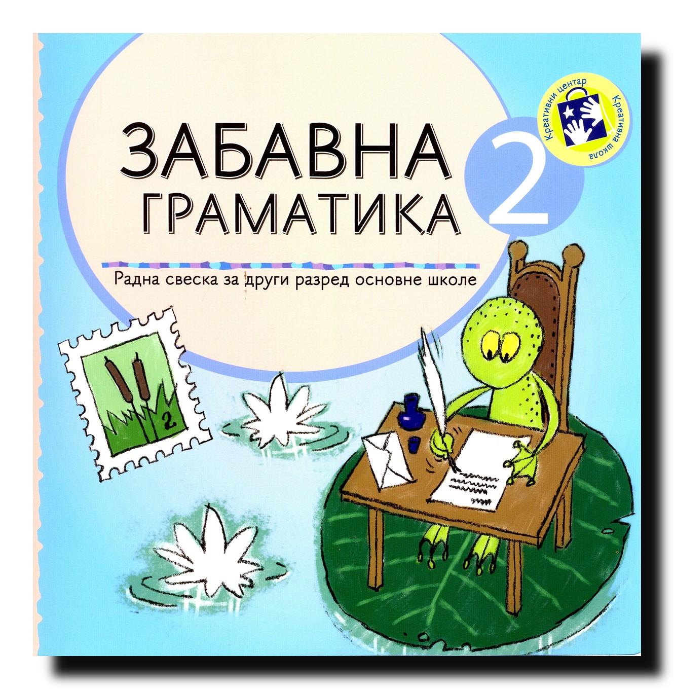 Zabavna gramatika 2 : radna sveska za drugi razred osnovne škole